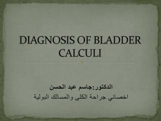 DIAGNOSIS OF BLADDER CALCULI