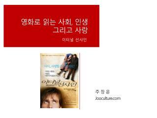 주 창 윤 Jooculture.com