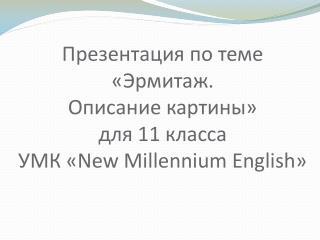 Презентация по теме «Эрмитаж. Описание картины» для 11 класса УМК « New Millennium English »