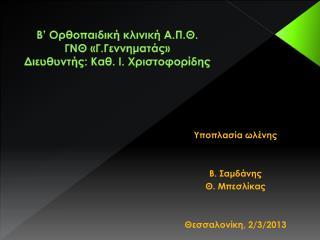 Β' Ορθοπαιδική κλινική Α.Π.Θ. ΓΝΘ «Γ.Γεννηματάς» Διευθυντής: Καθ. Ι. Χριστοφορίδης