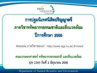 การปฐมนิเทศ นิสิตปริญญาตรี ภาควิชาทรัพยากรธรรมชาติและ สิ่งแวดล้อม ปีการศึกษา 2555
