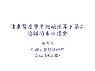 Dec. 19, 2007