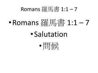 Romans  羅馬書  1:1 – 7