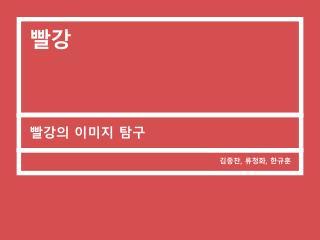 김종찬 ,  류청화 ,  한규훈