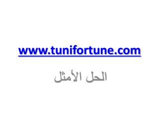 Tunifortune.com est valable en Tunisie