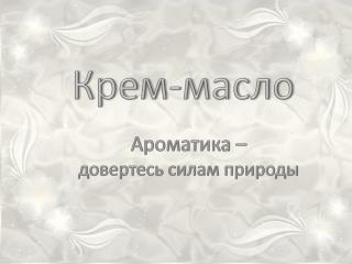 Крем-масло