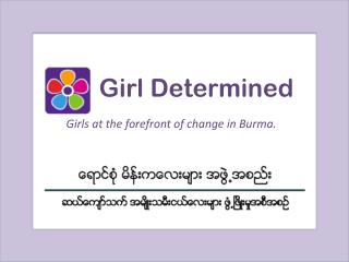 Girl Determined
