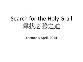 Search for the Holy Grail 尋找必勝之道