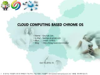 Cloud computing based Chrome  os
