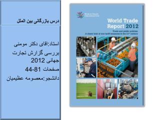 درس بازرگانی بین الملل