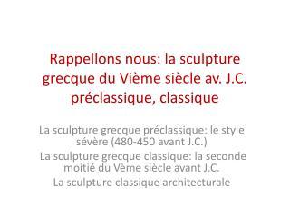 Rappellon s  nous: l a  sculpture  grecque  du  Vième  siècle av. J.C. préclassique, classique