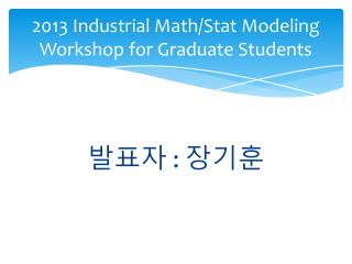 2013 Industrial Math/Stat Modeling Workshop for Graduate Students
