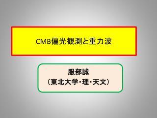 CMB 偏光観測と重力波