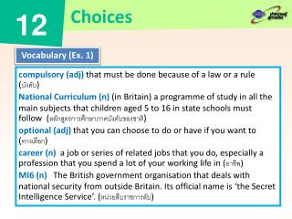 compulsory ( adj )  that must be done because of a law or a rule ( บังคับ )