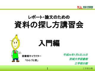 レポート・論文のための 資料の探し方講習会 入門編