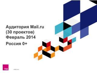 Аудитория Mail.ru  (30 проектов) Февраль 2014