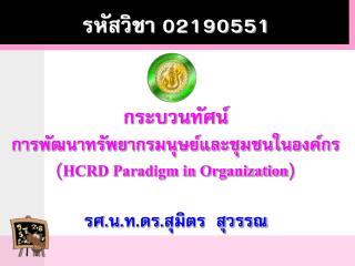 กระบวน ทัศน์ การพัฒนาทรัพยากรมนุษย์และชุมชนในองค์กร  ( HCRD Paradigm in Organization )