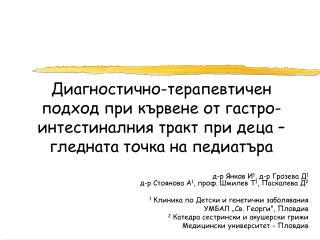 д-р Янков И 1 , д-р Грозева Д 1 д-р Стоянова А 1 , проф. Шмилев Т 1 , Паскалева Д 2