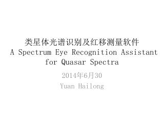 ??????????????  A Spectrum Eye Recognition Assistant for Quasar Spectra