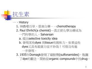 History  1. ,--chemotherapy  2. Paul Ehrlicha chemist      Salvarsan     a. selective toxicity idea     b. dyes tissue,