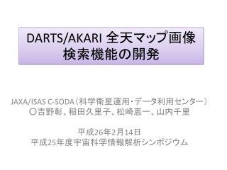 DARTS/AKARI  全天マップ画像検索機能の開発