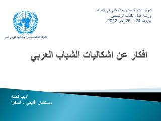 افكار عن اشكاليات الشباب العربي