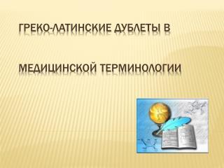 Греко-латинские дублеты в  медицинской терминологии