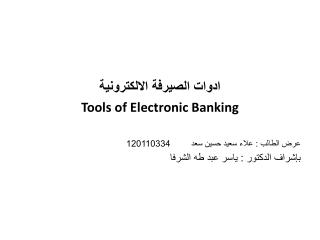 ?????  ???????  ??????????? Tools of Electronic Banking