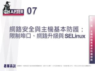 網路安全與主機基本防護:  限制埠口、網路升級與  SELinux