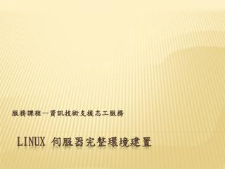 Linux  伺服器完整環境建置