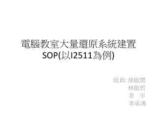 電腦教室大量還原系統建置 SOP( 以 I2511 為例 )