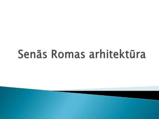 Senās Romas arhitektūra