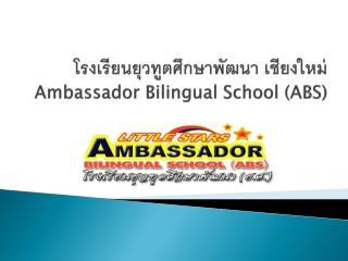 โรงเรียนยุวทูตศึกษาพัฒนา  เชียงใหม่ Ambassador  Bilingual School ( ABS)