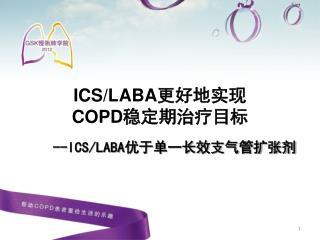 ICS/LABA 更好地 实现 COPD 稳定期治疗目标