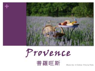 Provence  普羅旺斯