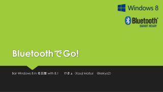Bluetooth で Go!