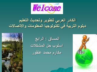 الكادر العربي لتطوير وتحديث التعليم دبلوم التربية في تكنولوجيا المعلومات والاتصالات