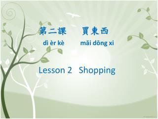 第二課   買東西 dì  èr  kè m ăi dōng  xi