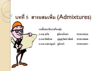 บทที่ 5  สารผสมเพิ่ม  (Admixtures )