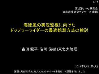 謝辞 :  沢田雅洋氏 ( 東大 AORI) のサポートを受け、本課題を行いました