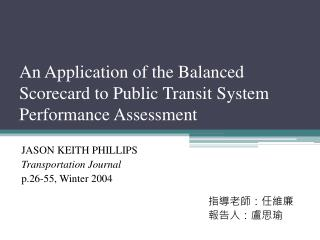 An Application of the Balanced Scorecard to Public Transit System Performance Assessment