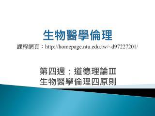 生物醫學倫理 課程網頁: http://homepage.ntu.edu.tw/~d97227201/