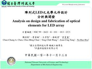 陣列式 LED 之光學元件設計 分析與開發 Analysis on design and fabrication of optical elements for LED array