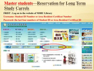Master students —Reservation  for Long Term Study Carrels