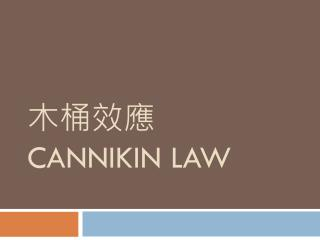木桶效應 Cannikin Law