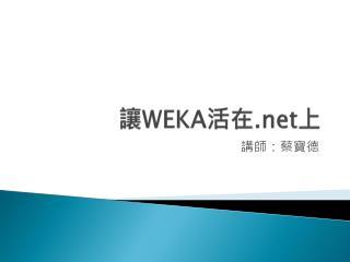 讓 WEKA 活在 .net 上