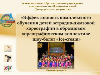 Муниципальное  образовательное учреждение дополнительного образования детей
