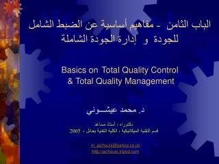 -                Basics on Total Quality Control   Total Quality Management
