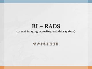 BI – RADS (breast imaging reporting and data system)