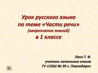 Урок русского языка по теме «Части речи» (закрепление знаний) в 1 классе